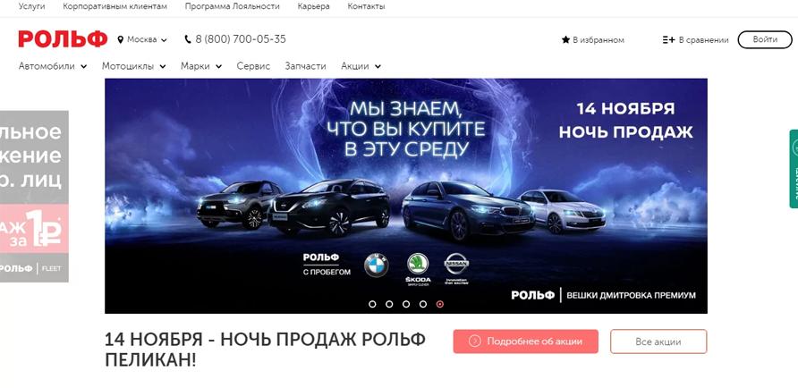 Автосалон РОЛЬФ