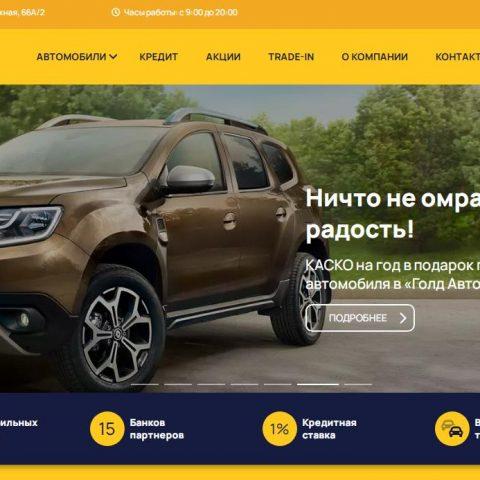gold auto2